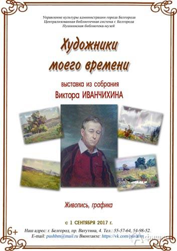 Выставка «Художники моего времени» из собрания В. Иванчихина: Афиша музеев Белгорода