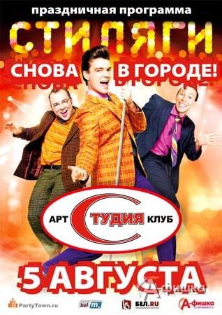 Клубы в Белгороде: Перфоманс 60-х в Арт-студии