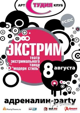 Клубы в Белгороде: Адреналин - party