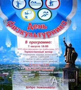 Спорт в Белгороде: спортивный праздник ко Дню физкультурника
