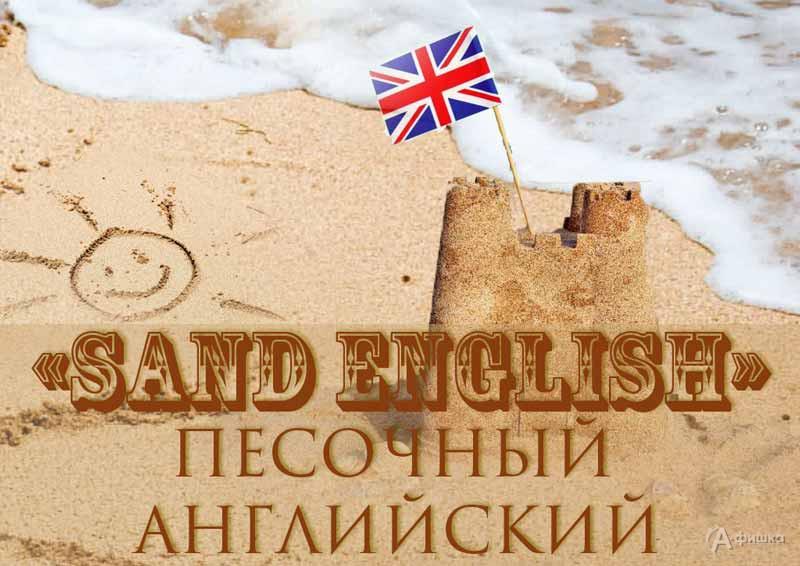 Игровое занятие «Sand english/Песочный английский» в СэндПРО Белгород: Детская афиша Белгорода