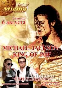Клубы в харькове: Michael Jackson, King of Pop Music!