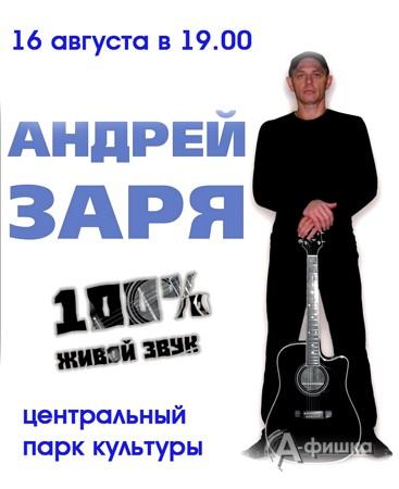 Концерты в Белгороде: Андрей Заря