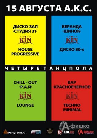 Клубы в Белгороде: «Четыре танцпола» в Арт-клубе Студия