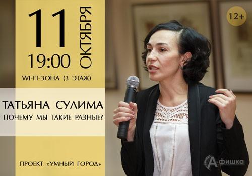 Лекция «Почему люди такие разные» в проекте «Умный город»: Афиша библиотек Белгорода