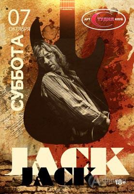 «Jack Jack» в арт-клубе «Студия»: Афиша клубов Белгорода