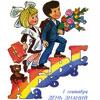 Праздничная афиша Белгорода: День знаний