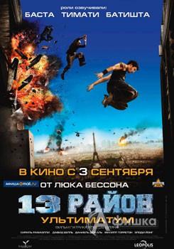 Кино в Белгороде: 13-й район. Ультиматум