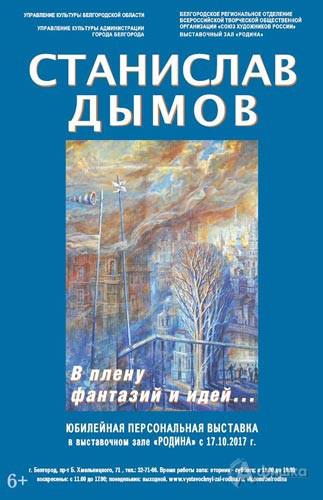 Персональная юбилейная выставка С. Ф. Дымова «В плену фантазий и идей…»: Афиша выставок Белгорода