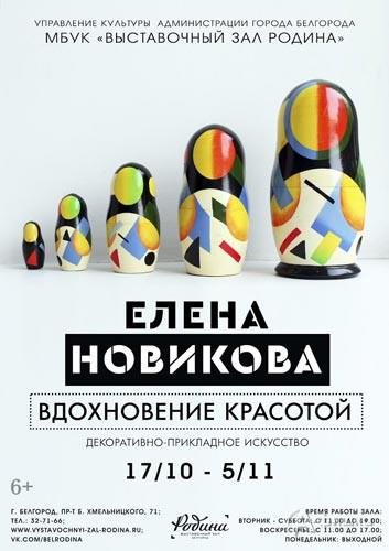 Выставка «Вдохновение красотой» Елены Новиковой в ВЗ «Родина»: Афиша выставок в Белгороде