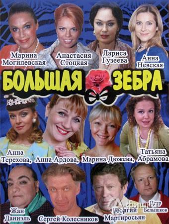 Гастроли в Белгороде: музыкальная комедия