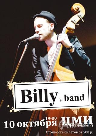 Гастроли в Белгороде: Billy's band
