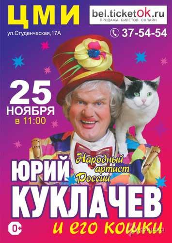 Юрий Куклачёв и его кошки: Афиша гастролей в Белгороде