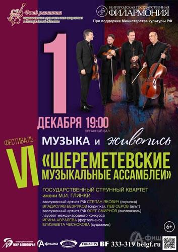 VI «Шереметевские музыкальные ассамблеи» в Белгороде: Концерт «Музыка и живопись»