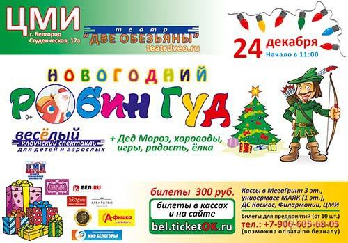 Клоунский спектакль «Новогодний Робин Гуд» театра «Две обезьяны»: Не пропусти в Белгороде