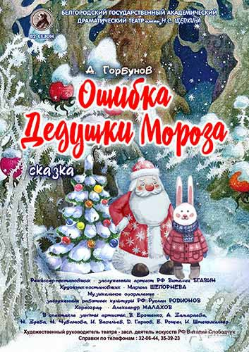 Сказка «Ошибка Дедушки Мороза» в БГАДТ им. Щепкина: Детская афиша Белгорода