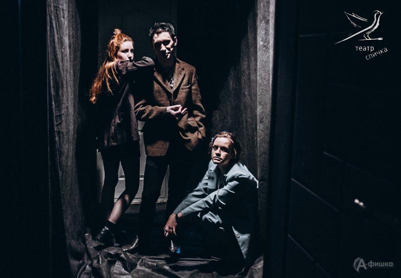 Спектакль «За закрытыми дверями» в театре «Спичка»: Афиша театров в Белгороде