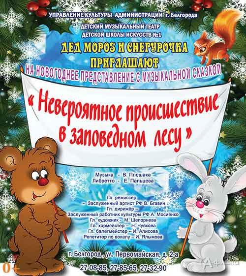 Музыкальная сказка «Невероятное происшествие в заповедном лесу»: Детская афиша Белгорода
