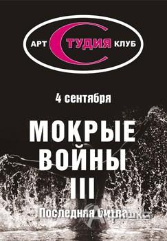 Клубы в Белгороде: «Мокрые войны–3.Последняя битва» @ А.К.С.!