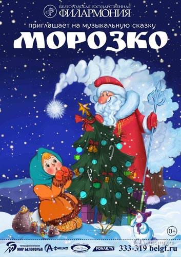 Новогодняя музыкальная сказка «Морозко»: Афиша Белгородской филармонии