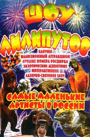 Гастроли в Белгороде: Шоу лилипутов 12 сентября в МКЦ БелГУ