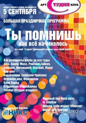 Клубы в Белгороде: праздничная программа к открытию сезона в Арт-клубе