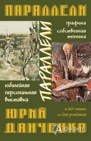 Выставки в Белгороде: Персональная выставка Юрия Данченко