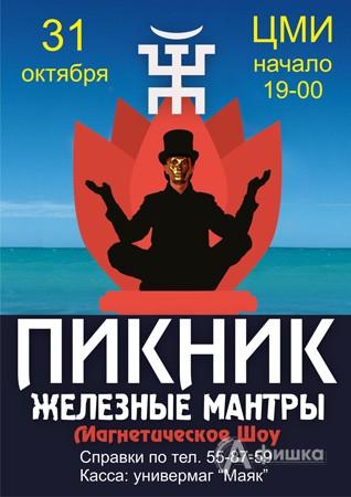 Гастроли группы «Пикник» в Белгороде 31 октября 2009 года