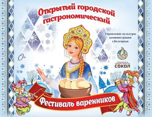 I открытый городской гастрономический «Фестиваль Вареников»: Не пропусти в Белгороде