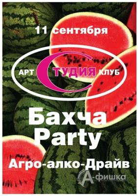 Клубы в Белгороде: Бахча-party в арт-клубе Студия
