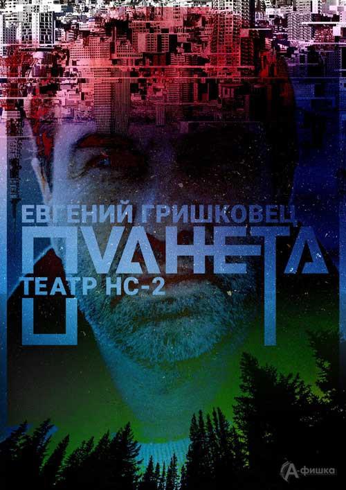 Спектакль «Планета» Е. Гришковца в театре «Новая сцена 2»: Афиша театров Белгорода