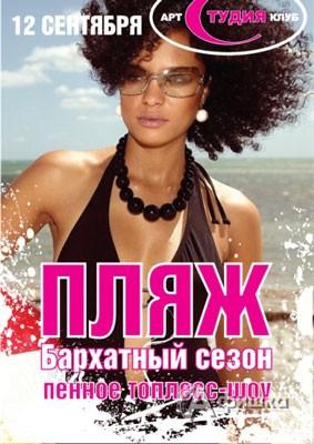 Клубы в Белгороде: «ПляЖ. Бархатный сезон»! в арт-клубе