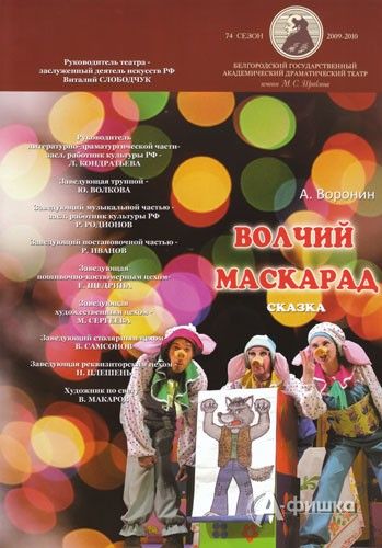 Детская афиша Белгорода: сказка «Волчий маскарад» в БГАДТ им. Щепкина