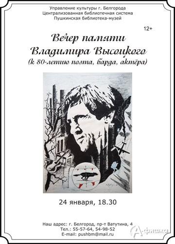 Вечер памяти Владимира Высоцкого в Пушкинской библиотеке-музее: Афиша библиотек Белгорода