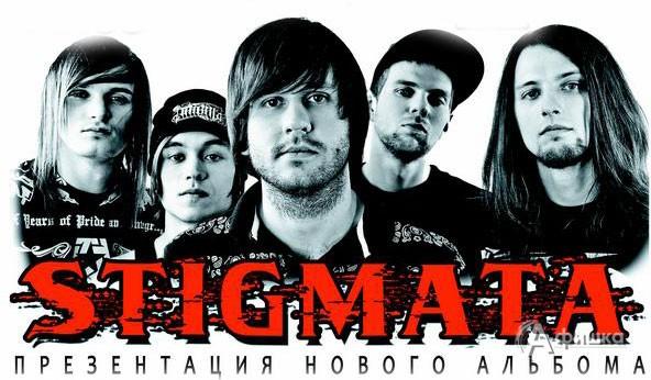 Гастроли в Белгороде: концерт группы STIGMATA 1 октября