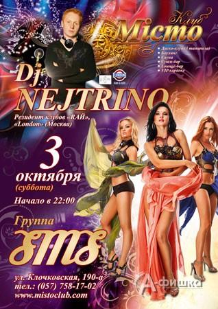 Dj Nejtrino + концерт группы SMS в клубе «Мiсто»
