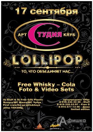 Клубы в Белгороде: @Lollipop@ в А.К.С.