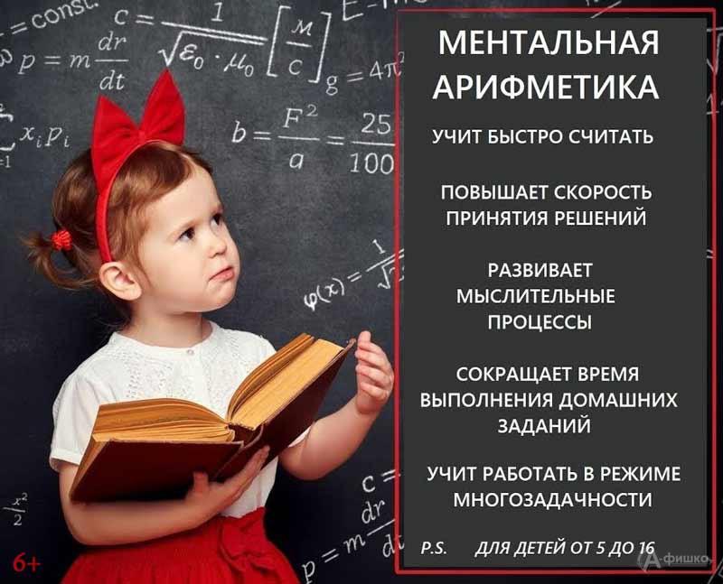 Игровое занятие «Ментальная арифметика» в клубе «Шелковые Детки»: Детская афиша Белгорода