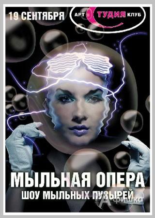 Клубы в Белгороде: «Мыльная опера» в Арт-Клубе «Студия»