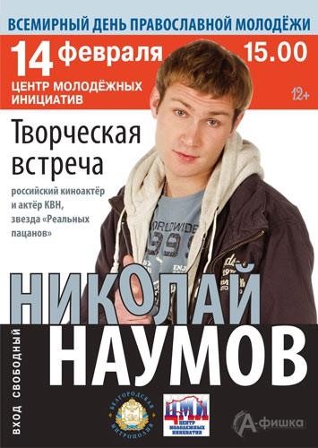 Творческая встреча с Николаем Наумовым в ЦМИ: Не пропусти в Белгороде