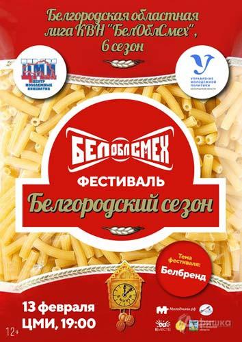 Фестиваль открытия VI сезона областной лиги КВН «БелОблСмех»: Не пропусти в Белгороде