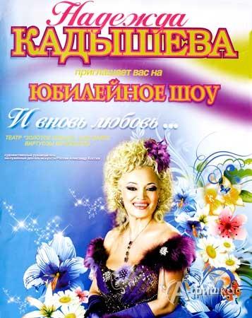 Гастроли в Белгороде: Юбилейное шоу Надежды Кадышевой и ансамбля «Золотое кольцо»