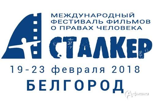 Показы фильмов-призёров кинофестиваля «Сталкер» в КЦ «Русич»: Не пропусти в Белгороде