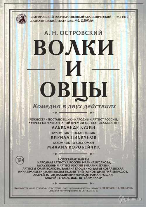 Комедия в двух действиях «Волки и овцы» в БГАДТ им. Щепкина: Афиша театров в Белгороде