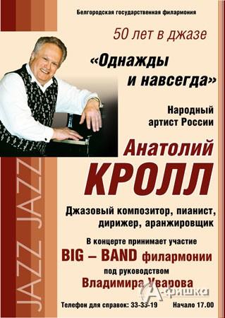 Филармония в Белгороде: концерт «МЫ ИЗ ДЖАЗА»
