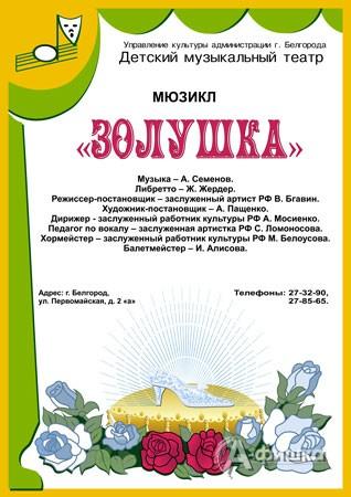 Детская афиша Белгорода: премьера мюзикла «Золушка»