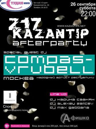 Клубы в Белгороде: Z17 Официальное KAZANTIP AFTERPARTY