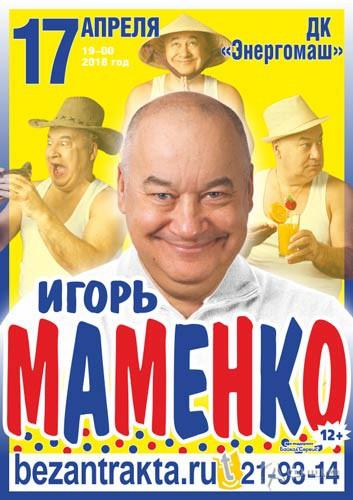 Игорь Маменко с новой программой 2018 года: Афиша гастролей в Белгороде