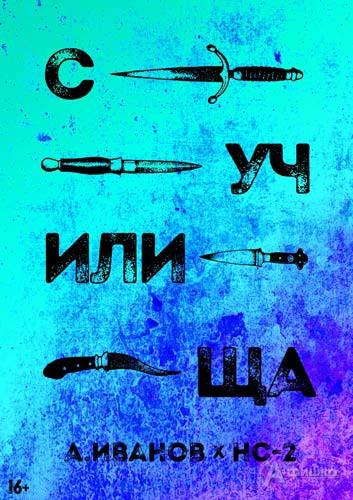Спектакль «С училища» в театре «Новая сцена 2»: Афиша театров в Белгороде