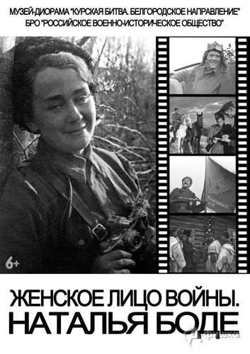 Выставка «Женское лицо войны» в диораме: Афиша выставок в Белгороде
